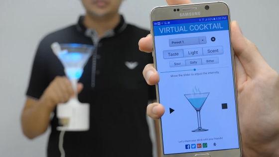 ただの水に味・香り・色を加えてバーチャル・カクテルに変えるグラス型デバイス「Vocktail」