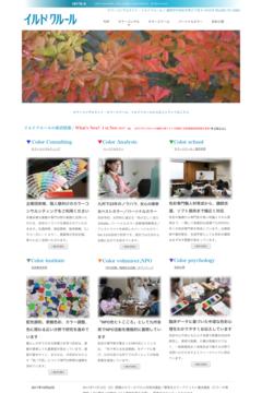 福岡のカラーコンサルタント・イルドクルールのホームページ  トップページ