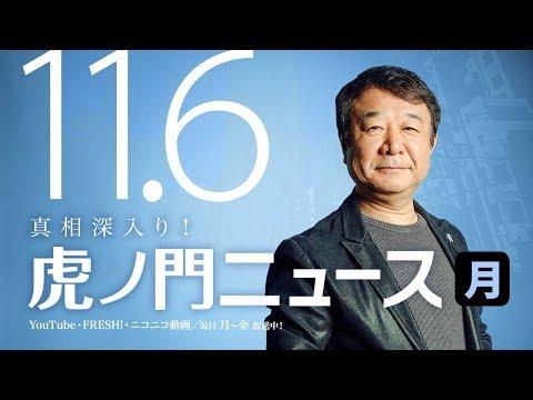 【DHC】11/6月 青山繁晴・居島一平【虎ノ門ニュース】 - YouTube