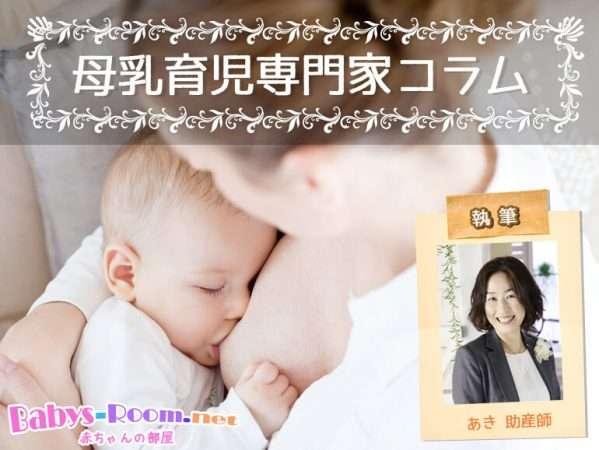 根拠のない母乳育児の食事指導 | 赤ちゃんの部屋