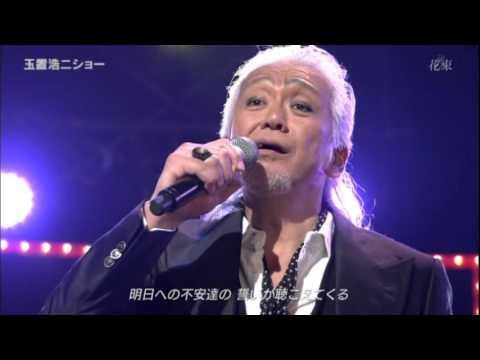 玉置浩二×中島美嘉「花束」 - YouTube