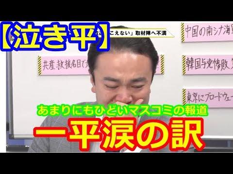 【泣き平】居島一平の涙の訳 あまりにひどいマスコミの自衛隊批判に激怒 - YouTube