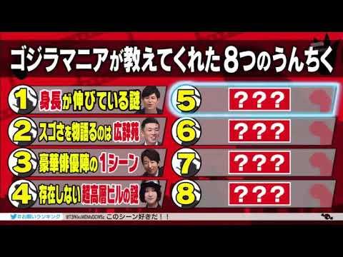 お願い!ランキング - 17.11.08 - YouTube