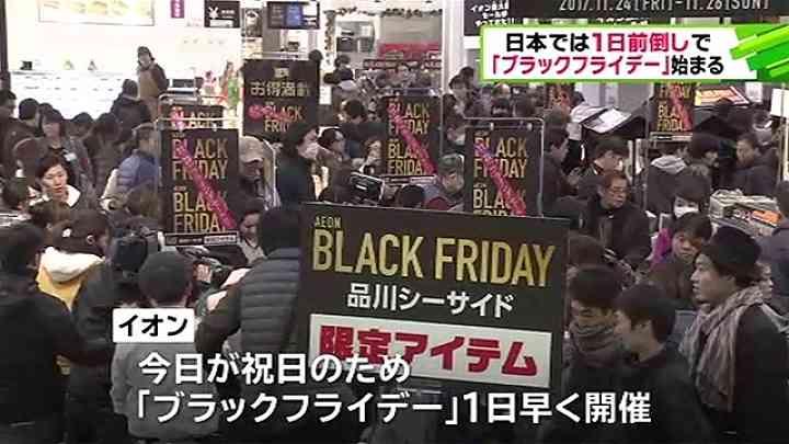 「ブラックフライデー」始まる、日本では1日前倒しで TBS NEWS