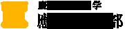 チアリーディング部 | 慶應義塾大学 應援指導部 公式ホームページ