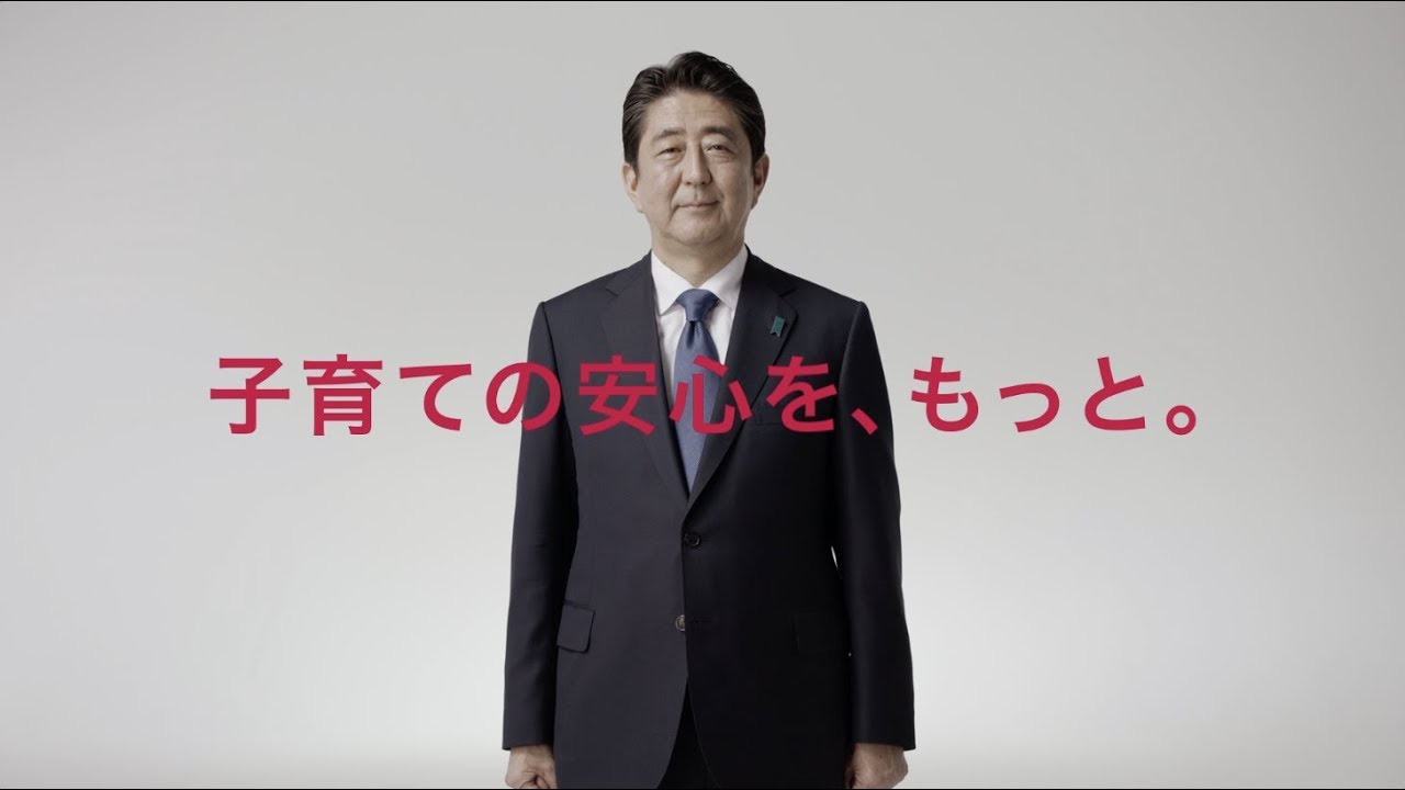 【安倍晋三総裁メッセージ】子育て世代のみなさんへ - YouTube