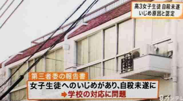 神戸市中央区、いじめ・自殺未遂問題の私立高校は神戸第一高等学校か: 社会・芸能ラボ