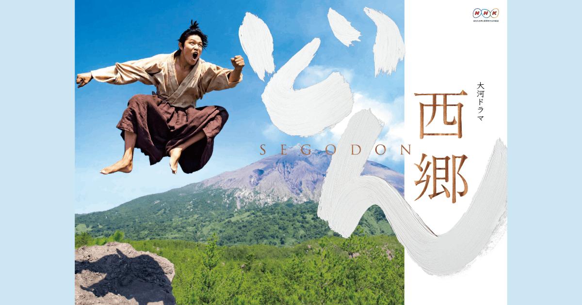 NHK大河ドラマ『西郷どん』