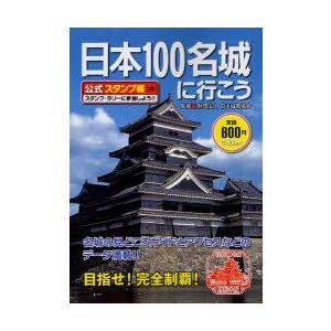 Yahoo!ショッピング - 日本100名城に行こう 公式スタンプ帳つき/日本城郭協会/中城正堯|BOOKFANプレミアム