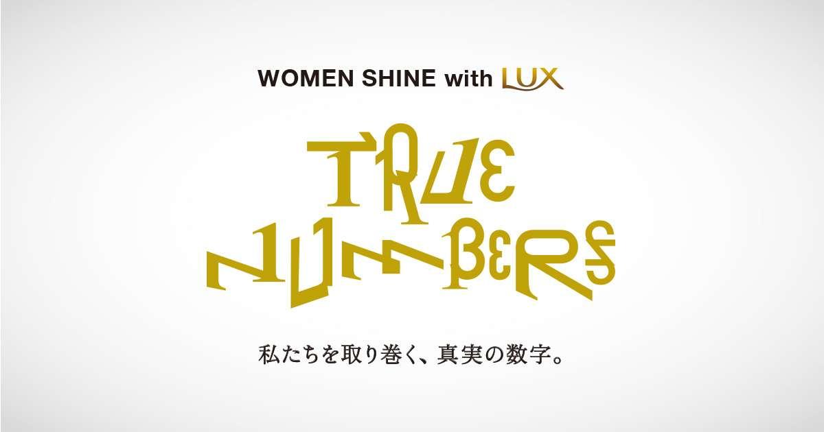 True Numbers - 私たちを取り巻く、真実の数字|LUX