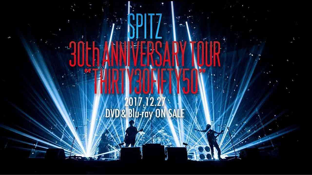 "スピッツ結成30周年記念 LIVE DVD & Blu-ray 「SPITZ 30th ANNIVERSARY TOUR ""THIRTY30FIFTY50""」トレイラー映像 - YouTube"