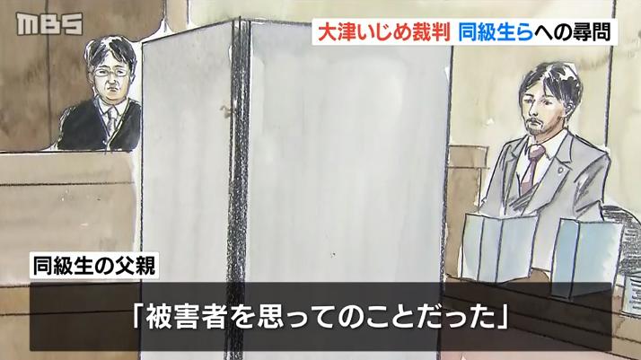 いじめ自殺裁判で同級生の父親「男子生徒を思っての暴力」 滋賀・大津市