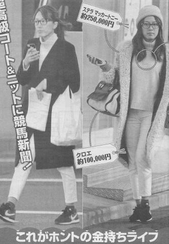 里田まい、夫・田中将大&渡辺直美らとの集合写真に反響「直美ちゃんがちっちゃく見える」