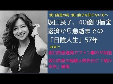 坂口良子、40億円借金返済から急逝までの「日陰人生」57年 - YouTube