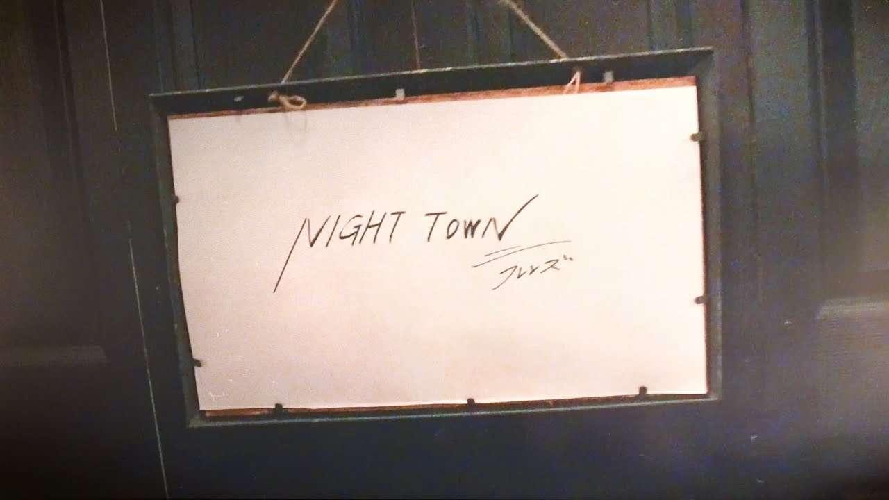 フレンズ「NIGHT TOWN」 - YouTube