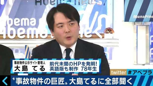 「バレるから安くしない」不動産も 大島てる氏が語る事故物件事情