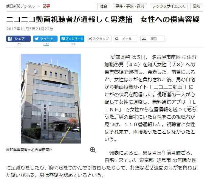 朝日新聞がまた捏造「ニコニコ動画に足蹴りされた女性」はフェイクニュース、こっそり書き換え絶賛逃亡中 | KSL-Live!