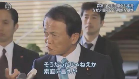 【安倍晋三記念小学校デマ事件】麻生太郎が朝日新聞に詰め寄る様子がかっこいい | netgeek