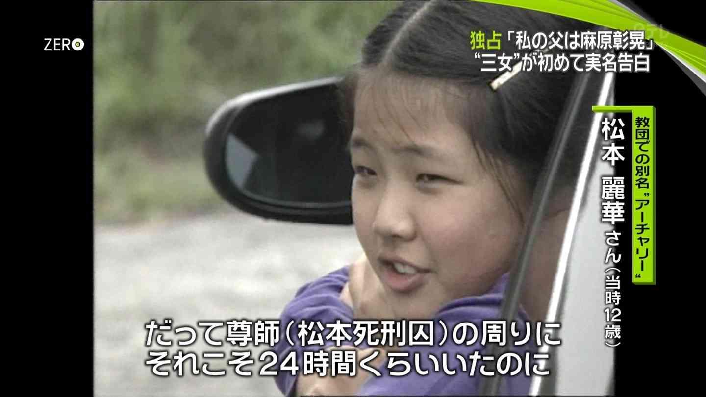 麻原彰晃死刑囚の四女、相続人から両親を除外するよう申し立て「両親の犯罪で重大な不利益」若い信者に警鐘も