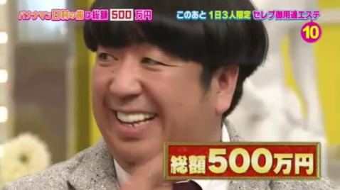 「バナナマン」日村の歯は500万円!バービーは、レーザー治療で400万円!