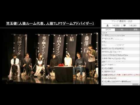 アルティメット人狼Ⅴ ‐第3幕‐ - YouTube