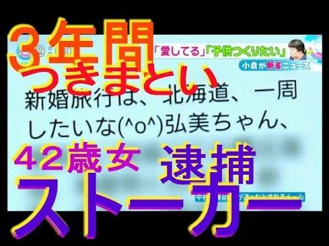 """42歳""""ストーカー女""""逮捕 - YouTube"""