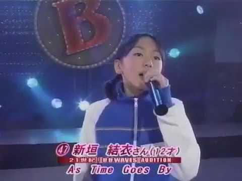 貴重? 12歳ガッキー オーディション映像 as time goes by - YouTube
