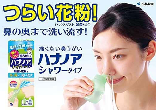 鼻洗浄どうですか?