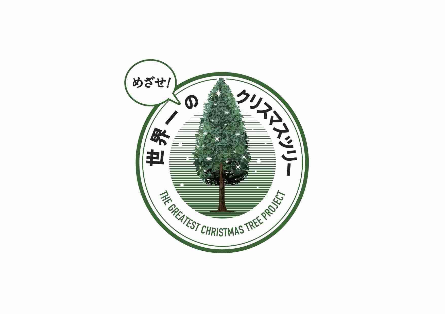 プラントハンター西畠清順が手掛ける史上最大の樹木輸送、遂にはじまる「めざせ!世界一のクリスマスツリープロジェクト」富山県氷見市の山より、日本列島を半周して神戸港へ。世紀の海上巨木輸送に挑む! |そら植物園株式会社のプレスリリース