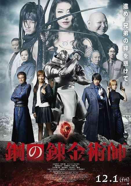 実写版「鋼の錬金術師」のレビューが物議 拙い日本語に「中国人雇った?」 - ライブドアニュース