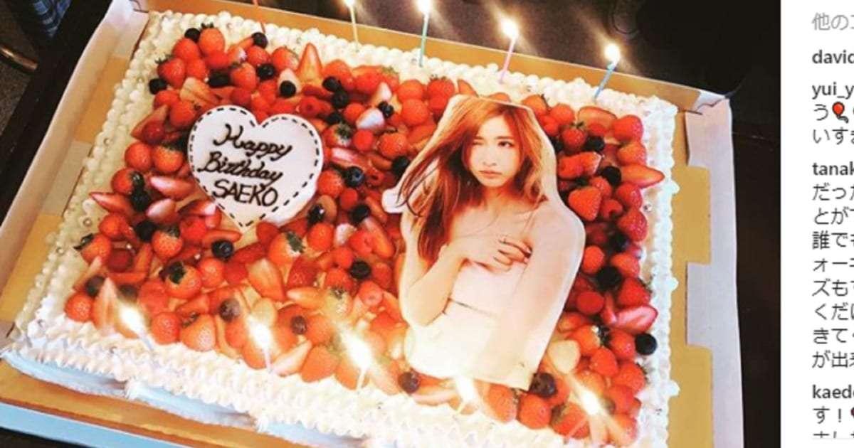 紗栄子が31歳に 自身のセクシー写真を乗せた誕生日ケーキをインスタで披露 – しらべぇ | 気になるアレを大調査ニュース!