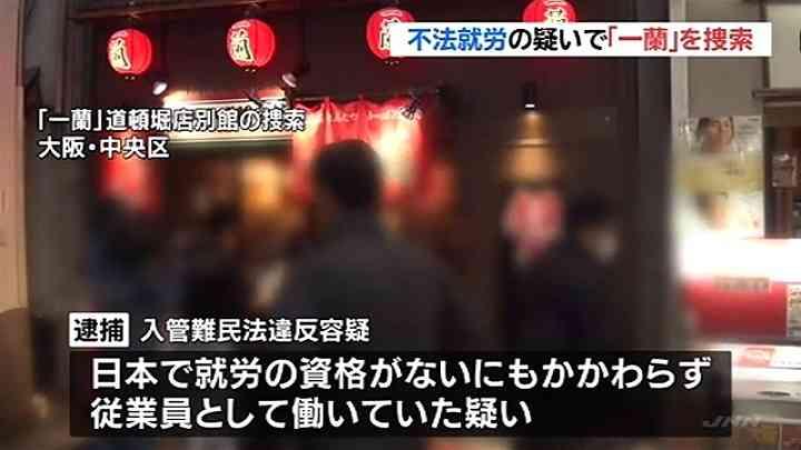 「一蘭」を捜索、外国人を不法就労させた疑い TBS NEWS