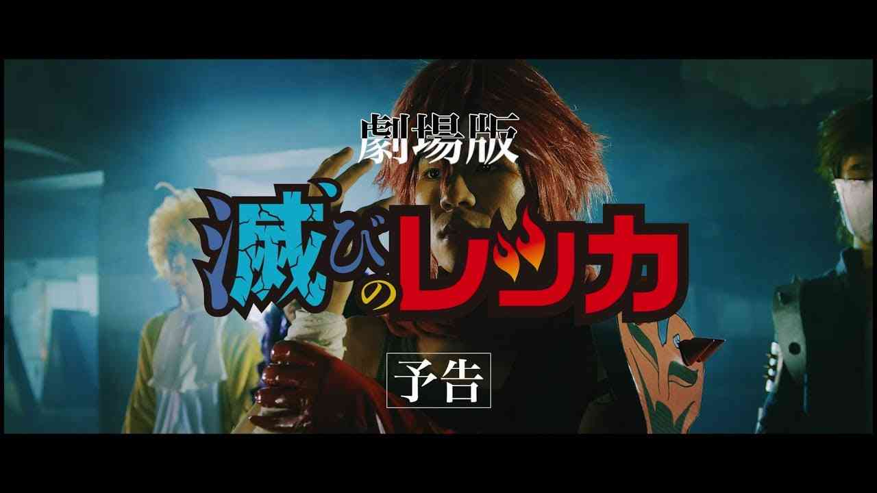 キュウソネコカミ - 「NO MORE 劣化実写化」MUSIC VIDEO - YouTube
