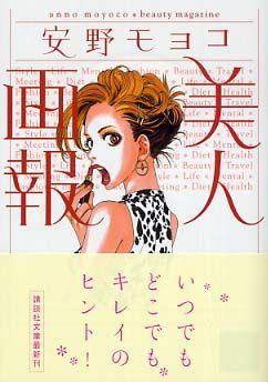 読むだけで女子力向上しちゃいそうな漫画・エッセイまとめ - NAVER まとめ
