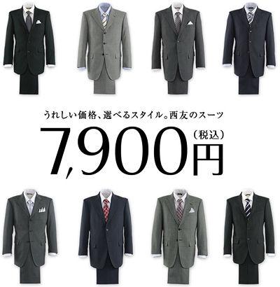 公立中学校の制服価格が割安になる可能性 平均出費3万円もの現状
