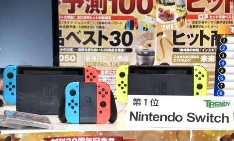 「2017年ヒット商品」1位は『Nintendo Switch』
