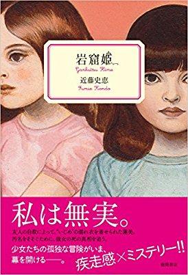 美人が主人公のお勧め小説