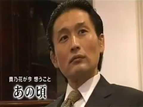貴乃花親方 1/2 - YouTube
