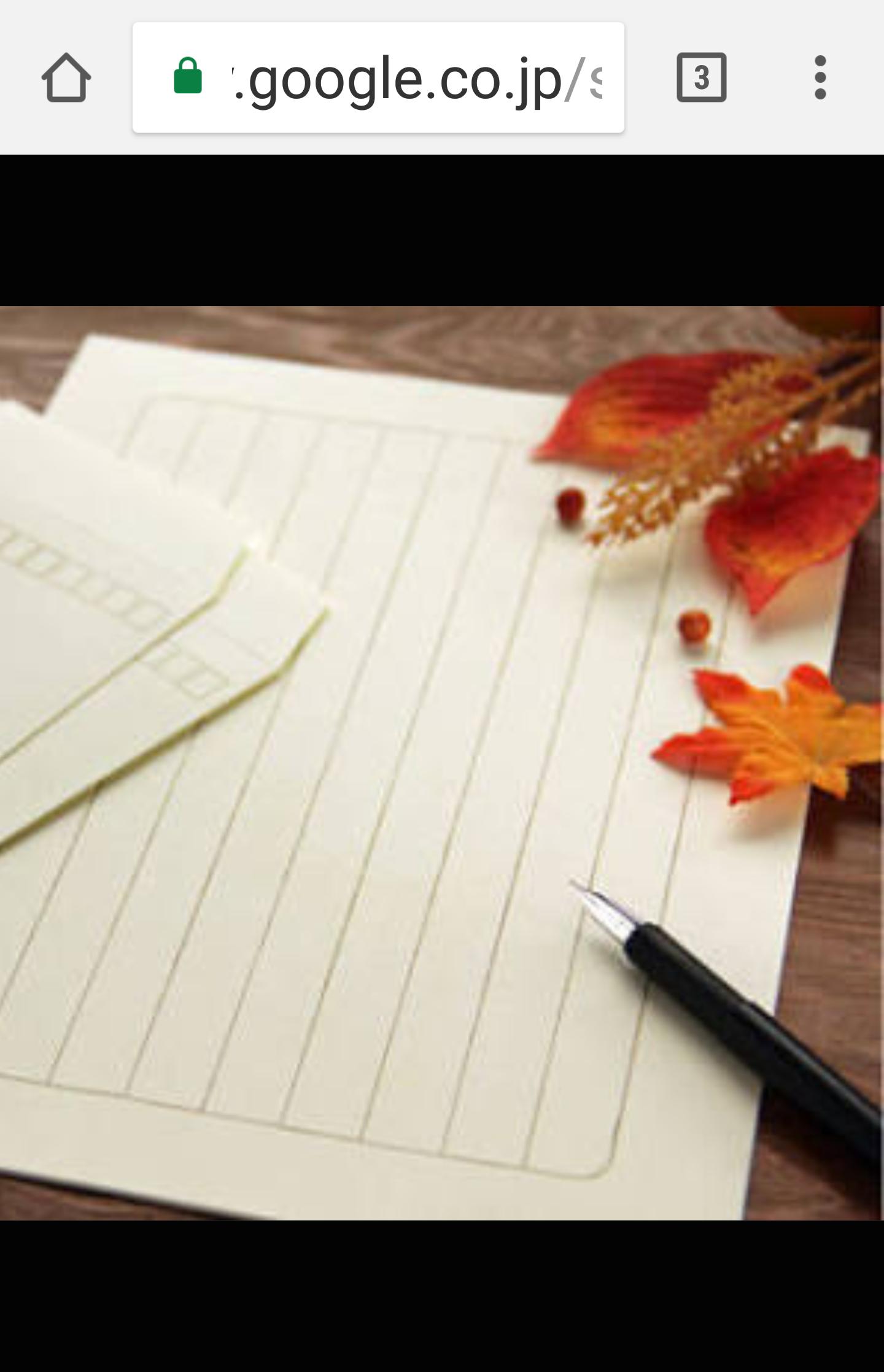 手紙ってよく書きますか?