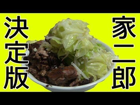 革命的な家・ラーメン二郎!?○○麺の破壊力!! - YouTube