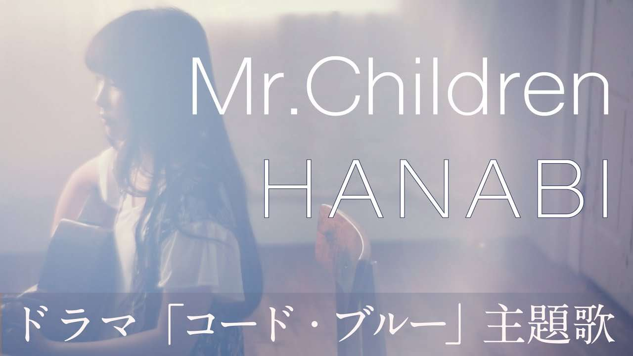 Mr.Children「HANABI」Acoustic Covered by 凛 - YouTube