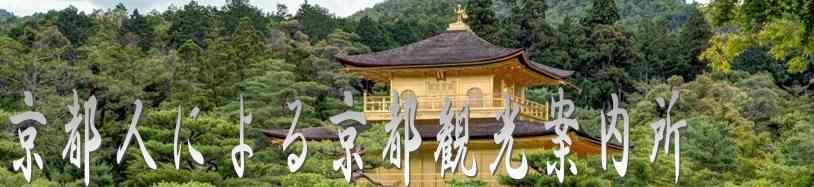 京都人だから分かる、京都のここが嫌い!特徴的な性格が原因?