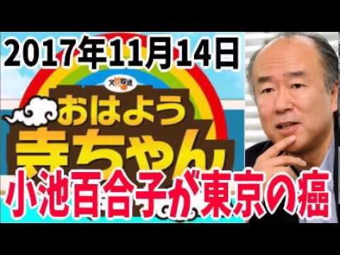 【田中秀臣】 おはよう寺ちゃん活動中 2017年11月14日 - YouTube