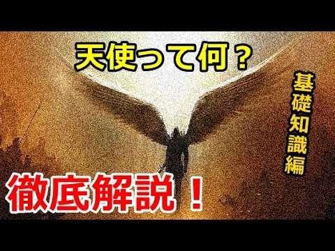 【衝撃】天使って何?天使を徹底解説!【基礎知識編】 - YouTube
