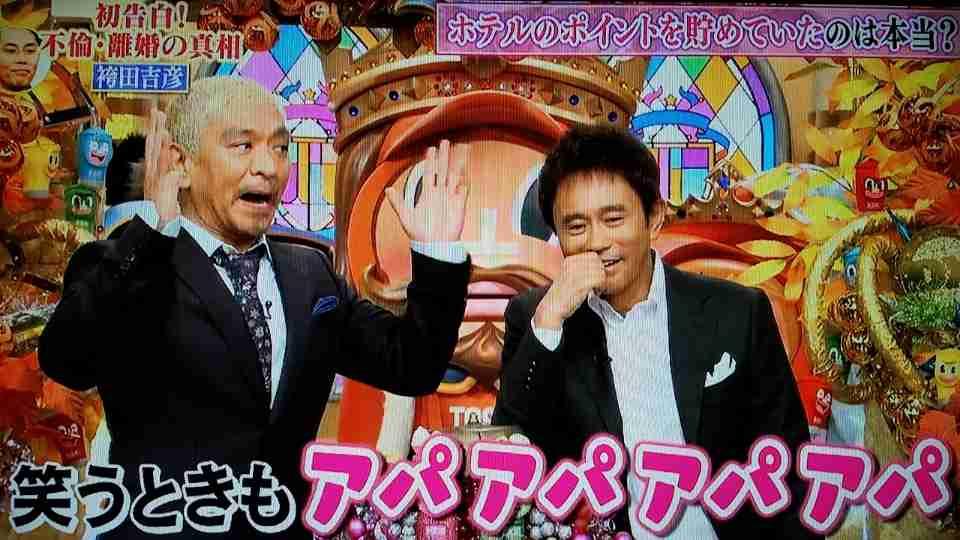 袴田吉彦が「アパ不貞」「ノンスタ井上似」を武器にあの大晦日番組に出演か