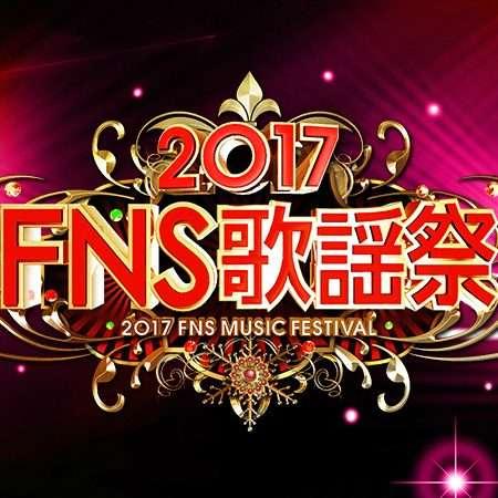 『2017FNS歌謡祭』第2弾出演者発表で52組追加 スペシャルメドレー、コラボ詳細も明らかに - Real Sound|リアルサウンド
