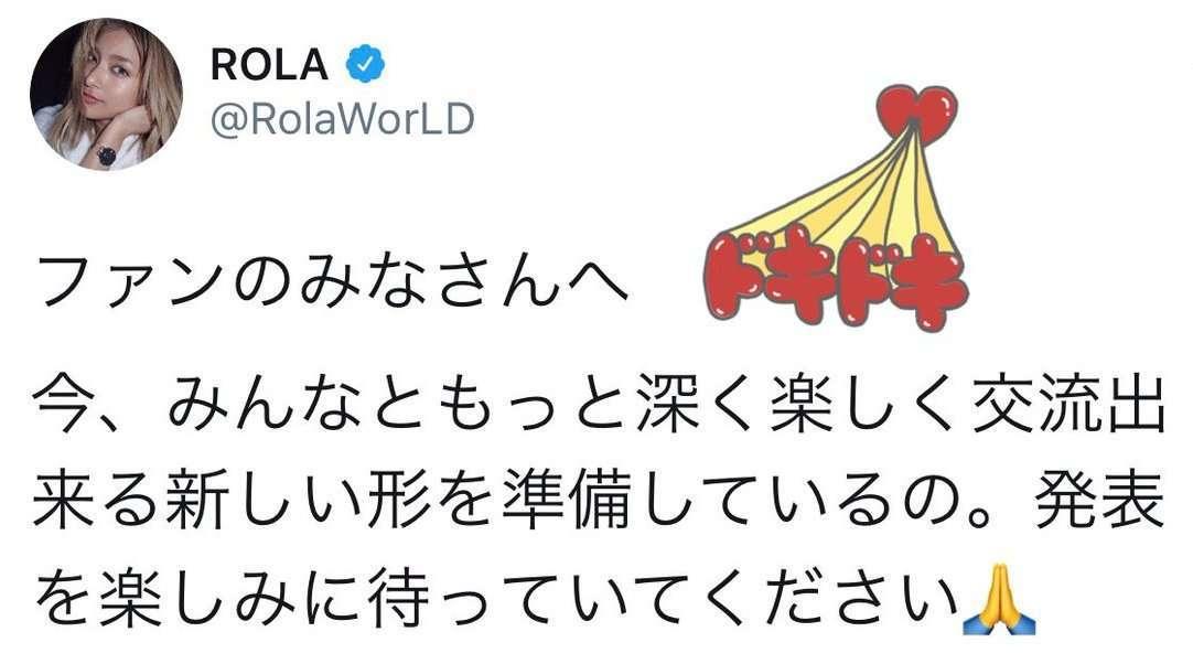 ローラ、ファンクラブ解散に言及「新しい形を準備しているの」ファンにメッセージ