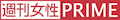 高須院長がメンテ疑惑の女優を指摘「先回りしてメンテしてる気が」 - ライブドアニュース