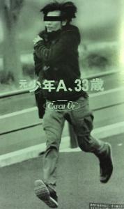 元少年A(酒鬼薔薇聖斗=東慎一郎)現在の顔写真と住所が『足立区UR花畑団地付近』と特定された証拠写真 | 早朝の貴公子