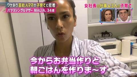 MALIA. 元Jリーガーのモデル三渡洲舞人と4度目の結婚を発表